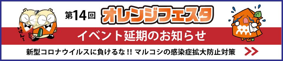 「オレンジフェスタ」イベント延期のお知らせ