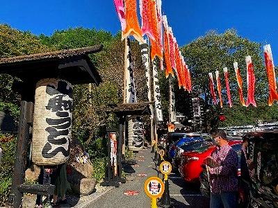 Go to 山賊!