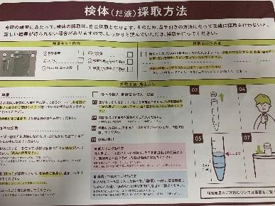 PCR検査inマルコシ