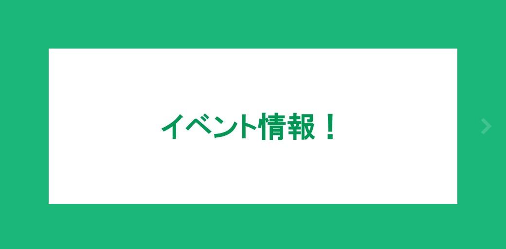 ★6月オンラインイベント開催★