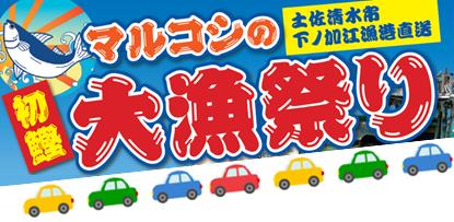 初鰹大漁祭り開催決定!!