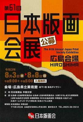 日本版画会展