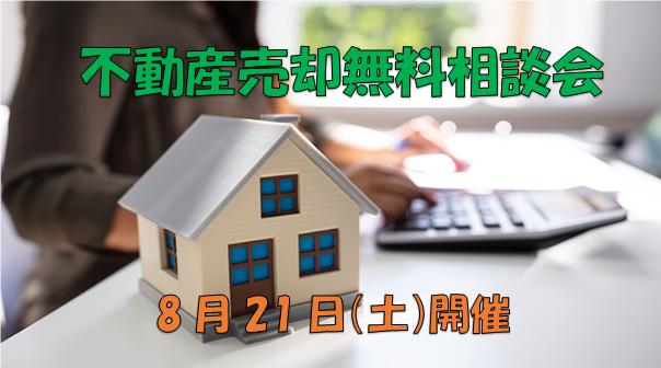 【 8月21日(土)不動産売却相談会 】開催!!